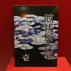 90式 小説冊子『眩祷屋夜噺』