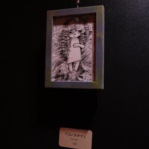 生流 絵画「コレラタケ」