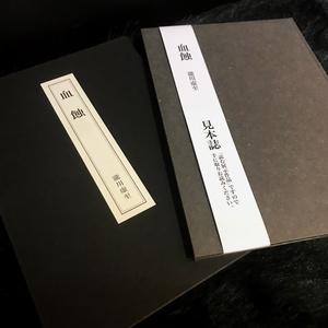 瀧川虚至 漫画『血蝕』※受注予約