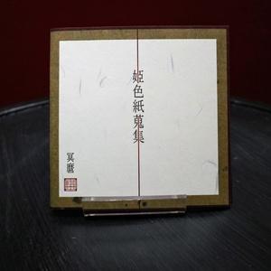 冥麿 ミニ画集『姫色紙蒐集』