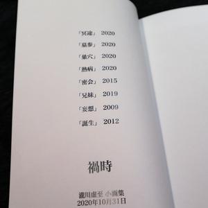 瀧川虚至 小画集「禍時」