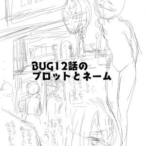 BUG12話のプロットとネームのデータ