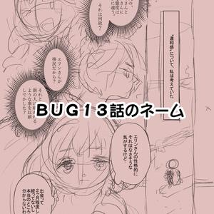BUG13話のネームデータ