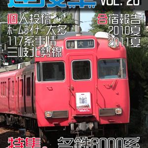 【DL版】機関誌「連接車」26号