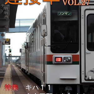 【DL版】機関誌「連接車」27号