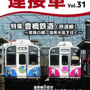 機関誌「連接車」31号