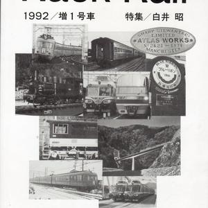 機関誌「Rack Rail」増1号
