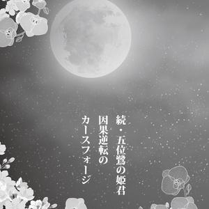 続・五位鷺の姫君 因果逆転のカースフォージ