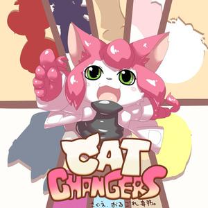 【エアけもケット7】CAT CHANGERS【キャトバス状態変化本】