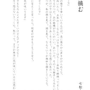 忍ノ佰物語 壱