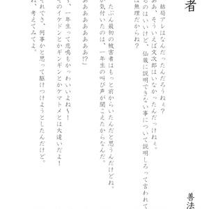 忍ノ佰物語 弐
