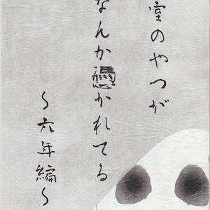 同室のやつがなんか憑かれてる〜六年編〜
