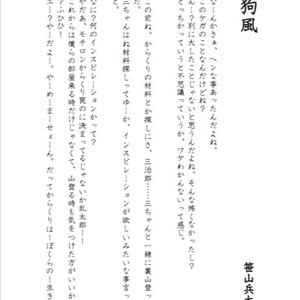 忍ノ佰物語 参