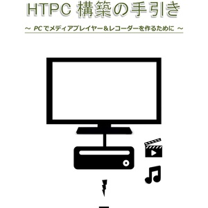 HTPC構築の手引き