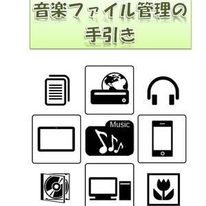 音楽ファイル管理の手引き