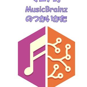 マニア的MusicBrainzのつかいかた