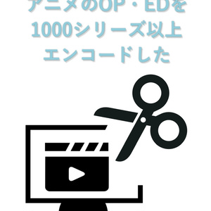 アニメのOP・EDを1000シリーズ以上エンコードした