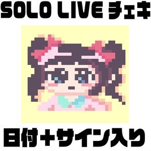 9/25日付+サイン入り ランダムチェキ