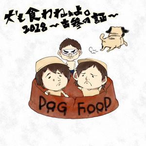 【完売】【1stアルバム】犬も食わねぇよ。2018〜古参の証〜