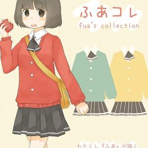 【ダウンロード版】ふあコレ fua's collection