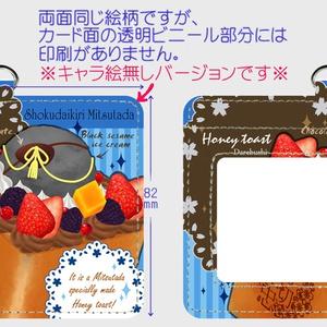 🌸刀剣乱舞🌸全刀剣男士イメージパスケース(7/7)【通販限定(送料込)】