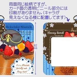 🌸刀剣乱舞🌸全刀剣男士パスケース(7/7)【通販限定(送料込)】