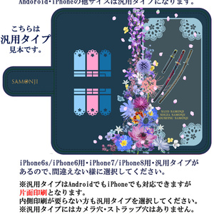 🌸刀剣乱舞🌸左文字スマホケース(両面印刷)【通販限定(送料込)】