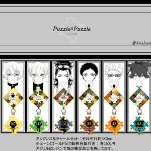 パズルるネックレス&チャームセット2/4【送料込】
