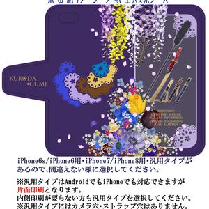 🌸刀剣乱舞🌸黒田組スマホケース(両面印刷)【通販限定(送料込)】