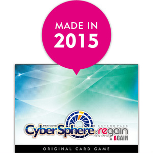 CyberSphere:Regainシリーズ