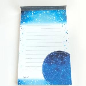 星図メモ帳