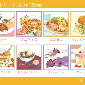 「Café Cambrian」メニューポストカード
