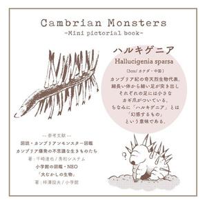 「Cambrian Monsters」 つながるアクリルキーホルダー