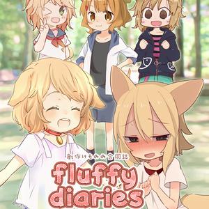 【books】『fluffy diaries』