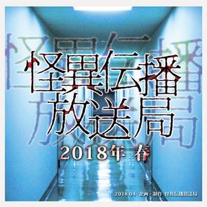 怪異伝播放送局 怪談CD 2018春