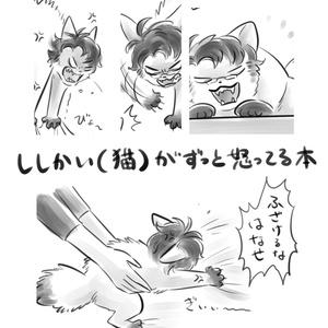 せんせに飼われてる猫ししかいの本