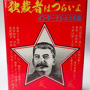 【事前購入受付中】独裁者はつらいよ インターナショナル版