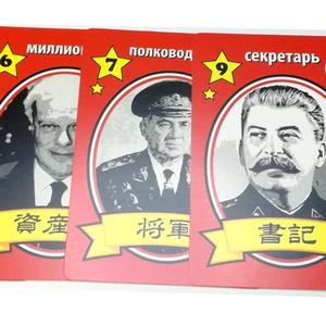 独裁者はつらいよ拡張:革命家