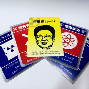 将軍様の核開発ゲーム