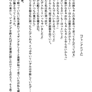 【小説・イラスト】『仲直り』