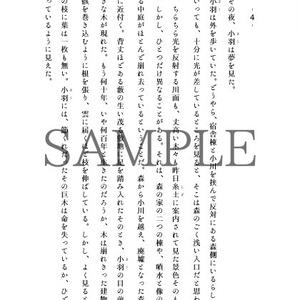 森の家 ファンタジー・児童文学作品集