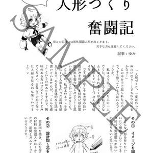 蛹 サークル誌掲載作品再録集