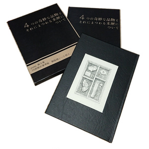 4つの奇妙な品物とそれにまつわる来歴について yumi 銅版画 画文集(豪華版)