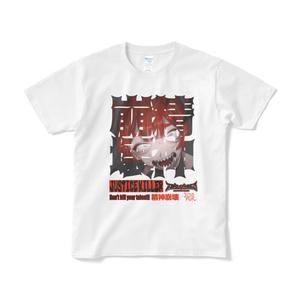 アンドロメダ∞ねむる精神崩壊Tシャツ(ジュンケツ・ホワイト)