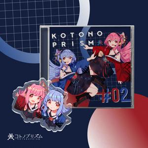 KOTONOPRISM #02 CD+アクキーセット