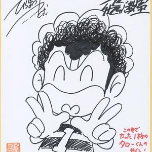 サイン色紙 タロー A001