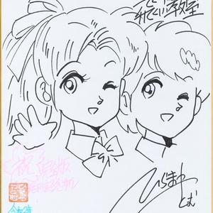 サイン色紙 みつ子+オサム A003