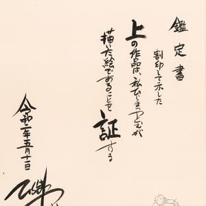油絵 「飛ぶみつ子+カオル」リングシリーズ1 D001