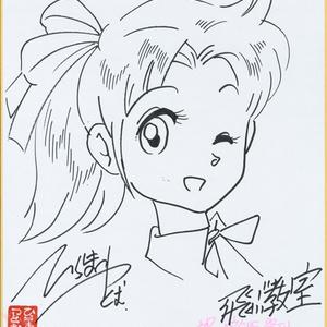 サイン色紙 みつ子 A007