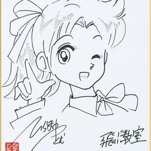サイン色紙 みつ子 A008